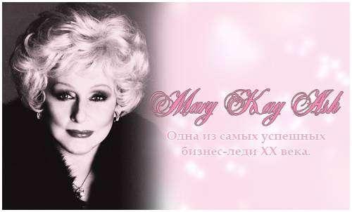 Мэри Кей: полная биография и история бизнеса