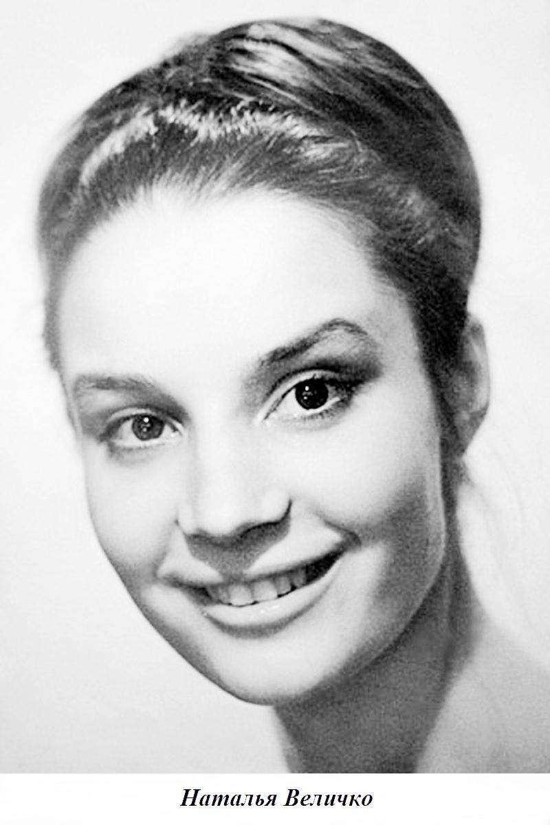 Наталья Яковлевна Величко — биография актрисы и режиссера