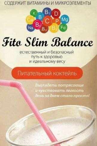 Fito Slim Balance - коктейль для похудения