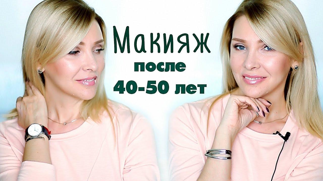 Как сделать правильный макияж после 40 лет